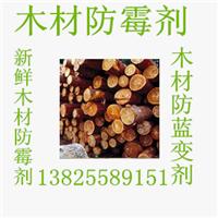 湿木防霉剂 新鲜木材防蓝变剂 木材防霉剂