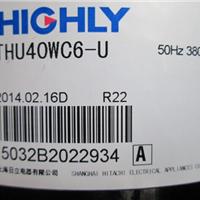 供应全新原装HIGHLY海立压缩机 THU40WC6-U