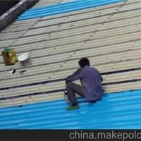 供应专做青岛彩钢瓦防水青岛金属屋面防水