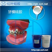 供应做牙模的液体硅胶