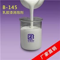 供应厂家自研发新型乳胶漆消泡剂 B-145
