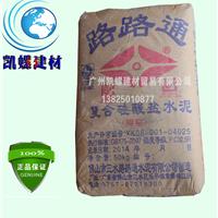 供应【路路通牌水泥】普通硅酸盐PO42.5