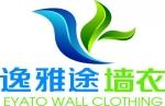 北京逸雅途墙衣有限公司