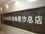 长沙市陶渊居装饰设计有限公司