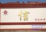 潍坊天元防水材料有限公司寿光分公司