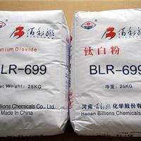 供应金红石型钛白粉(佰利联)