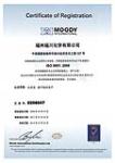 ISO 9001国际质量管理体系认证