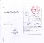 海关进出口货物收发货人报关注册等级证书