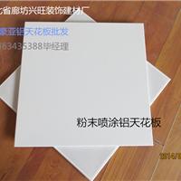 供应铝扣板49格价格 冲孔铝合金无纺布贴图