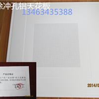 供应达标【铝天花生产厂家】铝天花图文介绍
