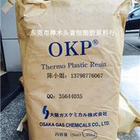 供应OKP-1/COC OKP-1/日本大阪瓦斯 光学料