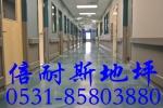 山东济南倍耐斯新材料科技有限公司