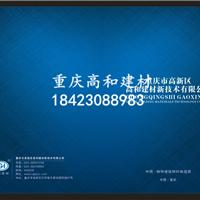 重庆市高新技术产业开发区高和建筑材料厂