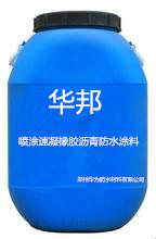 供应华邦喷涂速凝沥青防水涂料