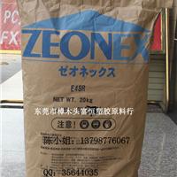 供应COC E48R/ZEONEX E48R/日本瑞翁
