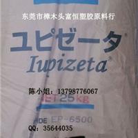 供应Iupizeta EP-6500/日本三菱EP6500