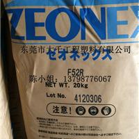 供应ZEONEX COC F52R日本瑞翁 光学镜头料