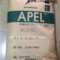 供应APL-5014CL/COC 日本三井APEL 5014CL