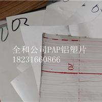 全和公司供应PAP铝塑片铝塑板