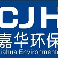 温州嘉华环保设备有限公司