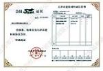 天津市建材业协会会员