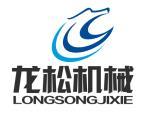济宁龙松工程机械设备有限公司