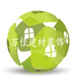深圳市万佳装饰材料有限公司