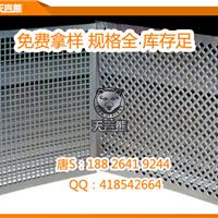清远广州东莞冲孔网板铝天花板灯罩微孔板