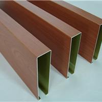 供应木纹U型铝方通、铝合金U型挂片天花