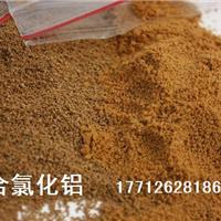 聚合氯化铝 PAC