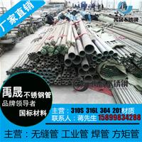 供应不锈钢无缝管57*4.0外径57mm