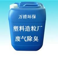 塑料造粒厂废气除味剂厂家直销