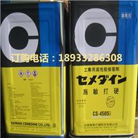 施敏打硬工业用高性能接着剂 CS-4503】价格
