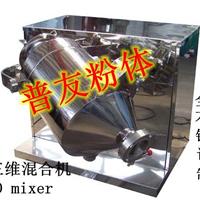 五香粉混合机 调味料三维混合机 香精搅拌机