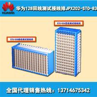 供应华为音频配线架内线模块JPX202-STO-83A