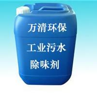 工业污水除味剂除臭剂厂家直销