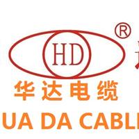 广东华达电缆集团有限公司