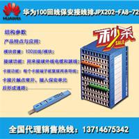 供应华为配线架接线模块JPX202-FA8-72
