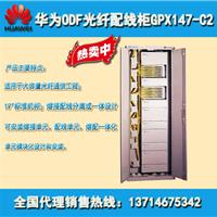 供应ODF光纤配线架GPX147-C2