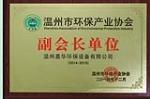 温州环保产业协会副会长
