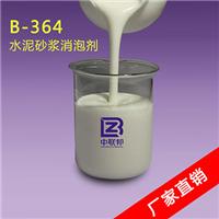 供应B-364水泥砂浆消泡剂 石膏减水消泡剂