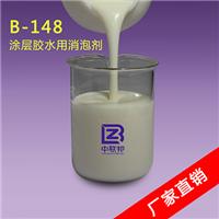 供应涂层胶水用消泡剂用于印花涂料消泡剂