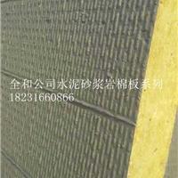 钢网插丝岩棉复合板砂浆网格布岩棉复合板