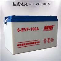 供应超威6-EVF-100电池
