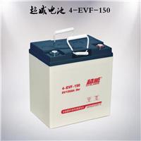 供应超威4-EVF-150电池