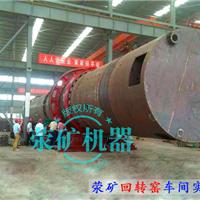 供应铝矾土回转窑河南生产厂家