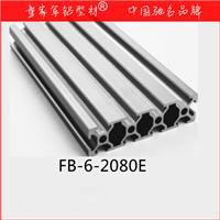2080欧标铝型材流水线型材工作台框架台面