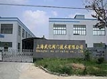 上海武亿阀门技术有限公司