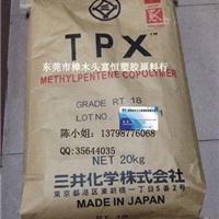 供应TPX RT-18/rt-18日本三井医疗级 RT-18