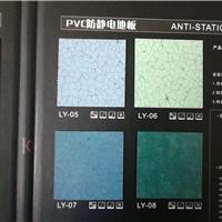 24小时为您供应国产PVC防静电地板